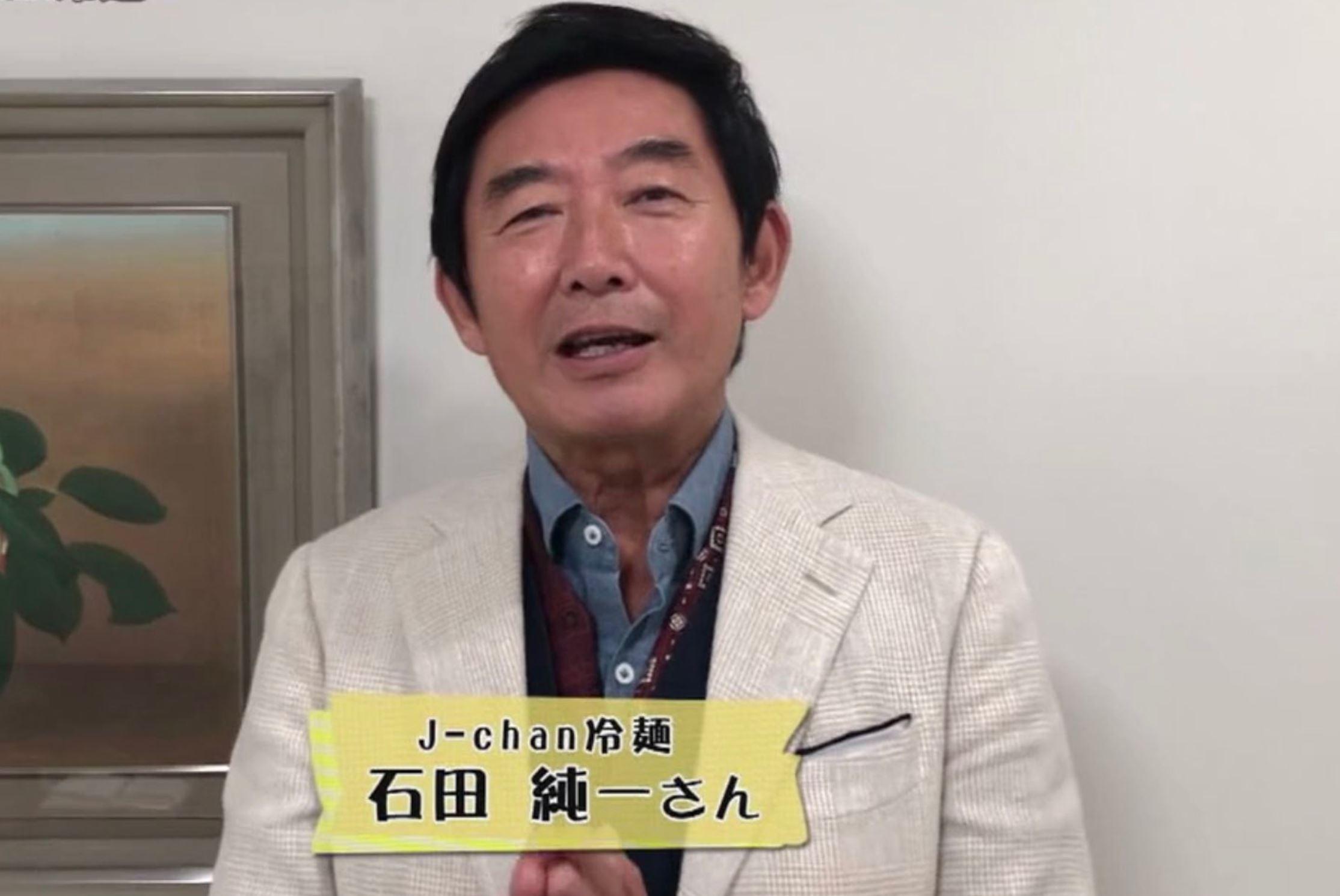 石田 純一 感染 経路