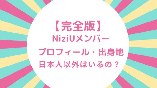 メンバー 人 Niziu 日本